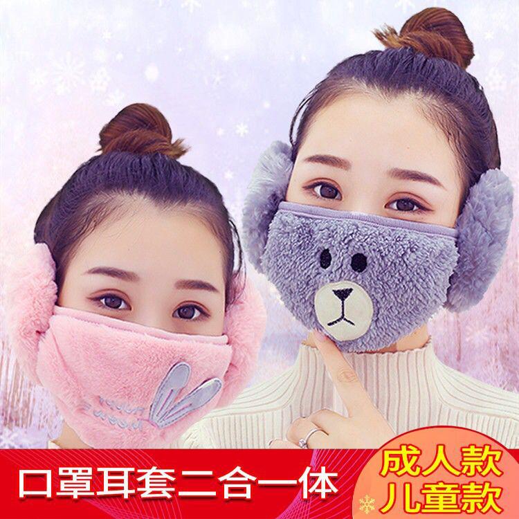 耳套口罩耳罩冬天冬季保暖女士加厚护耳朵包耳捂子二合一防风防冻
