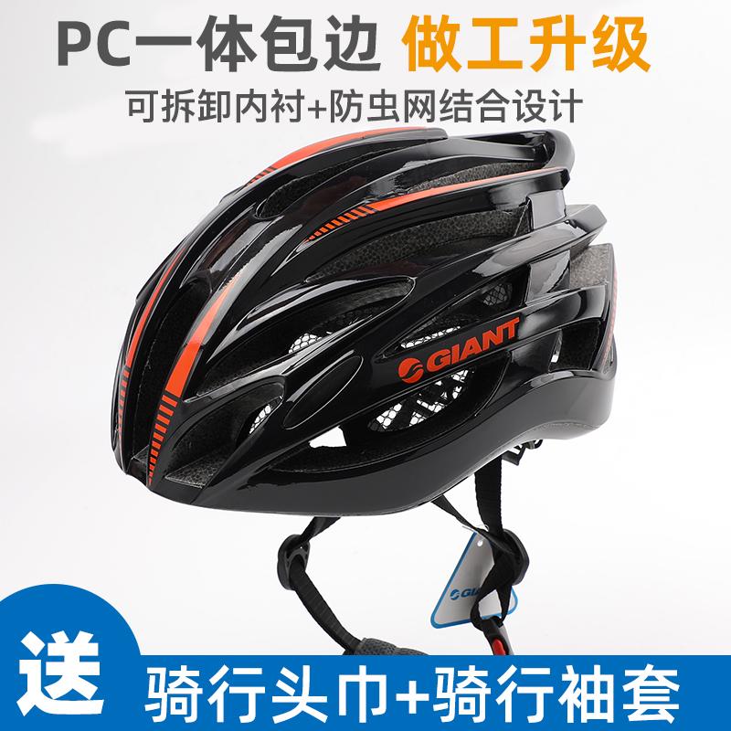 Giant捷安特骑行头盔G1207一体成型山地公路自行车安全帽男女装备