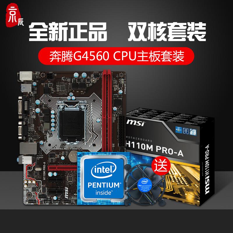Intel/英特爾 G4560/G3930散片搭微星H110 B250主機板CPU套裝