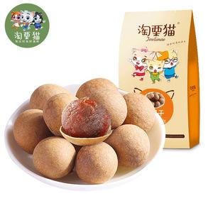 淘栗猫_桂圆干500g*2袋
