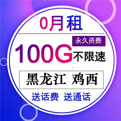 鸡西移动卡无限流量0月租学生电话卡中国移动8元套餐全国通用联通