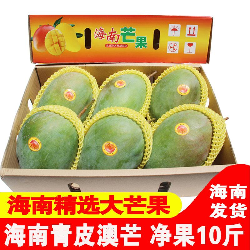 10斤海南三亚特产大青芒当季新鲜新的特大水果整箱青皮澳芒鲜芒果