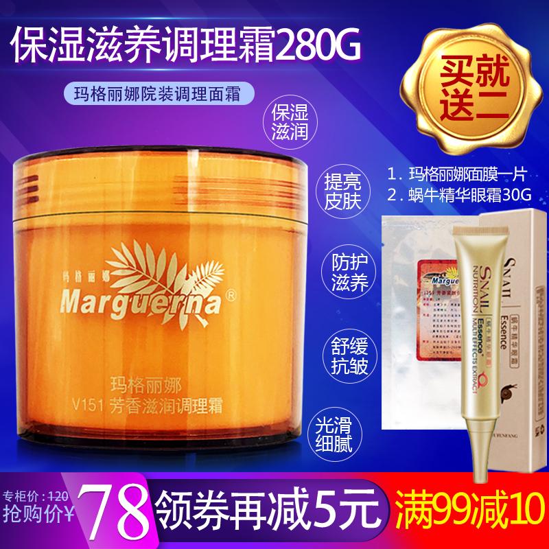 瑪格麗娜V151芳香滋潤調理霜280g保溼霜補水保溼深層滋養防護面板