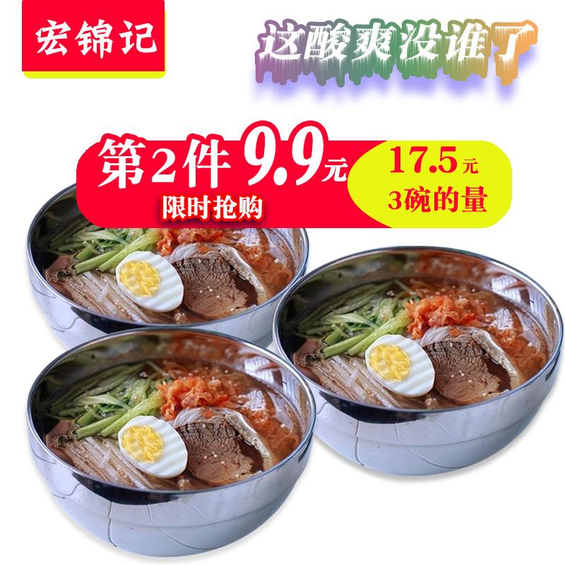 正品包邮3人份家庭装冷面 东北 朝鲜 正宗带汤汁调料免煮