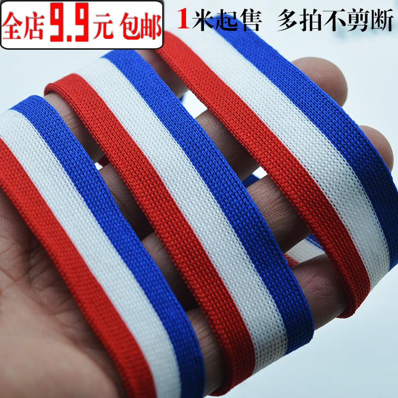 红白蓝微弹针织带服装辅料配饰  休闲服饰校服运动裤子侧边装饰带