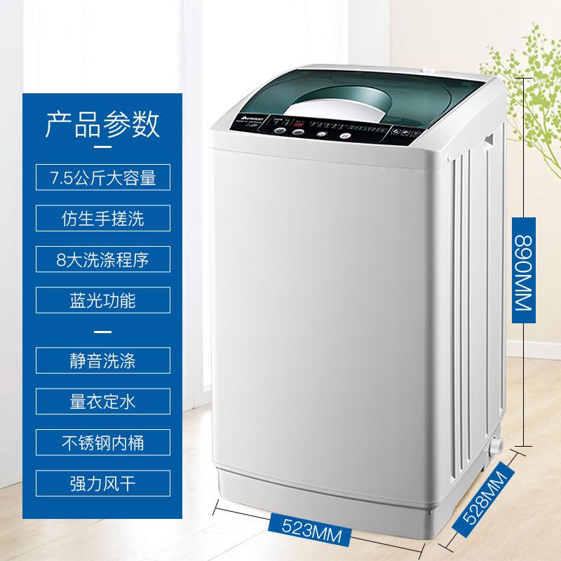 公斤特价小型迷你宿舍全自动波轮 7.5 洗衣机家用 5A508A XQB75 志高