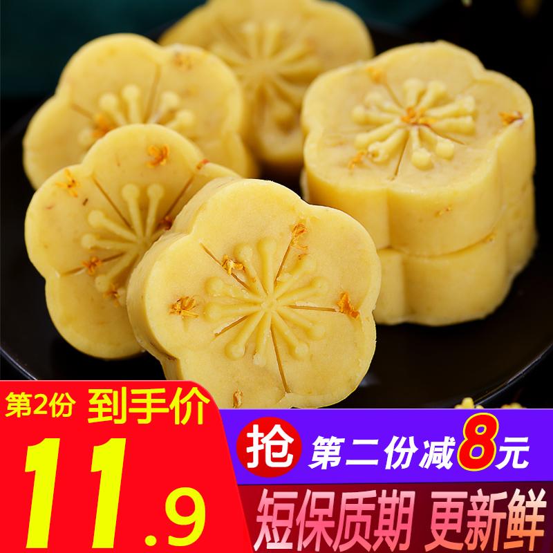 1斤古磨坊广西桂林特产桂花糕绿豆糕传统老式手工下午茶零食小吃