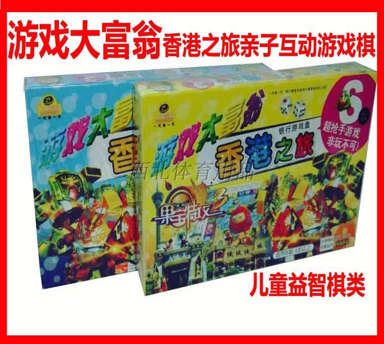 正版游戏大富翁S版中国北京上海广东香港欧洲世界之旅益智游戏棋