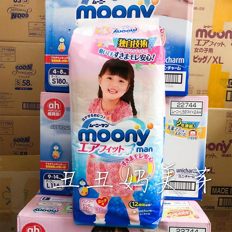 日本尤妮佳MOONY男女婴儿拉拉裤训练裤宝宝尿不湿短裤L XL XXL