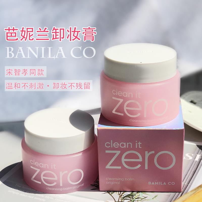 韓國芭妮蘭致柔卸妝膏100ml Zero溫和深層清潔全臉面眼脣卸妝正品