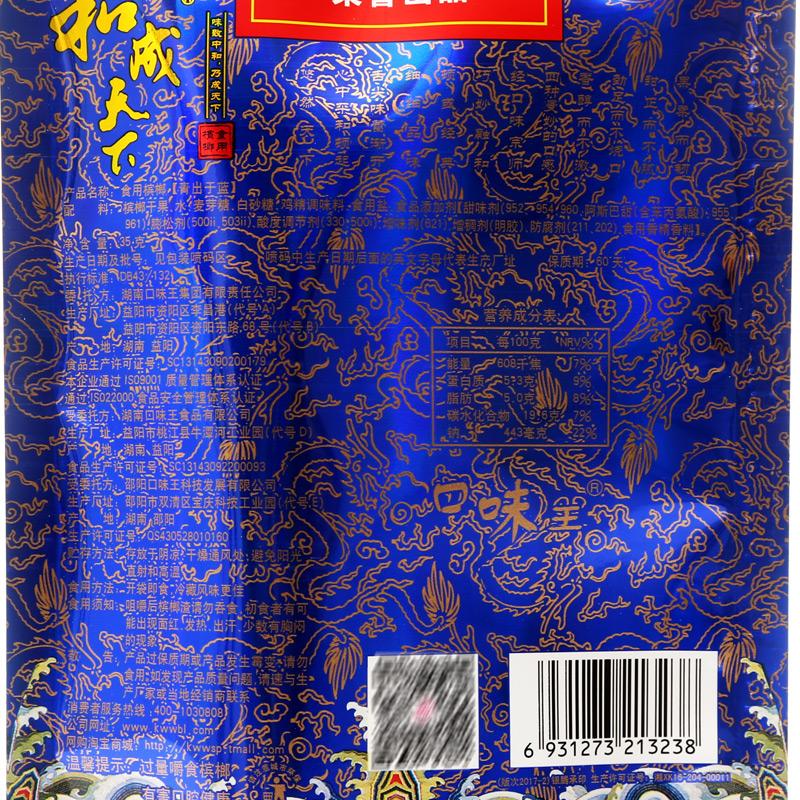 元组合婚庆礼包海南槟榔湖南特产零食 20 元 15 和成天下 口味王槟榔
