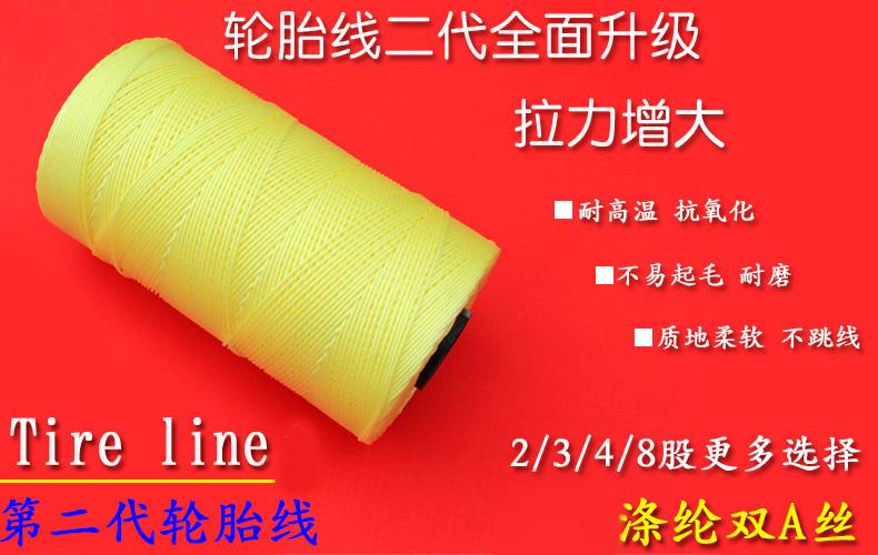 潍坊风筝线 放飞线 2/ 3/4/8股 轮胎线 编织线 新款成人儿童线轮
