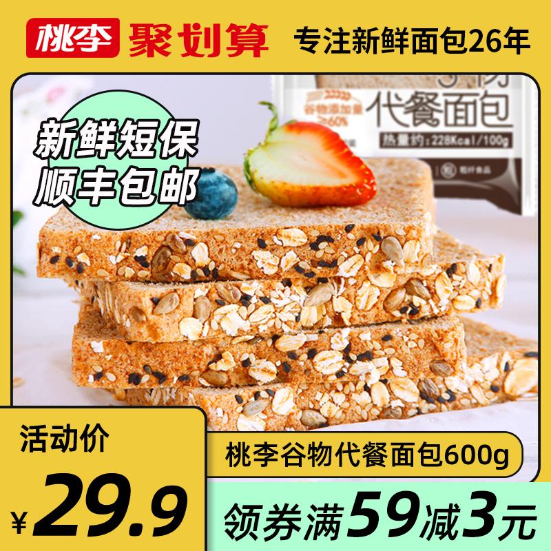 桃李谷物代餐面包600g 全麦粗纤维杂粮吐司饱腹零食