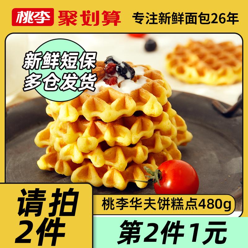 桃李华夫糕点480g 满格早餐饼手撕面包零食蛋糕点心小吃特产
