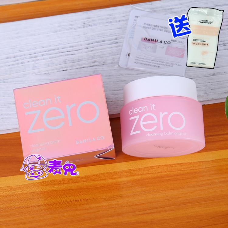 韓國芭妮蘭卸妝膏100ML深層清潔Zero芭蘭妮粉色面部溫和正品