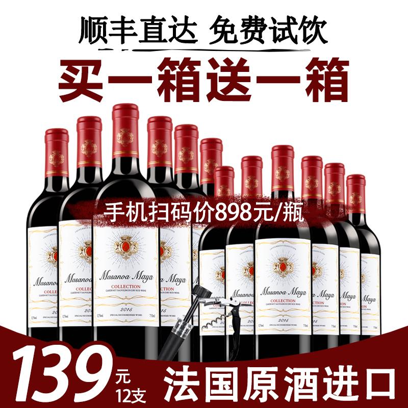 6 瓶装正品婚庆婚礼送礼 买一箱送一箱法国进口红酒干红葡萄酒整箱