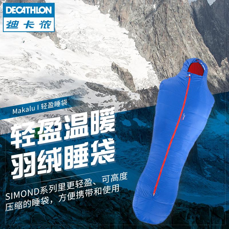 迪卡儂戶外高海拔登山露營睡袋木乃伊-4度保暖羽絨SIMOND