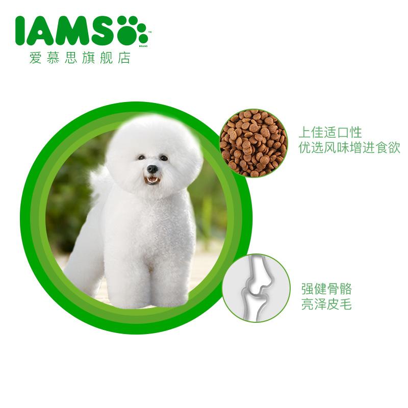 IAMS爱慕思狗粮博美泰迪法斗吉娃娃小型成犬专用爱慕斯犬粮4斤优惠券