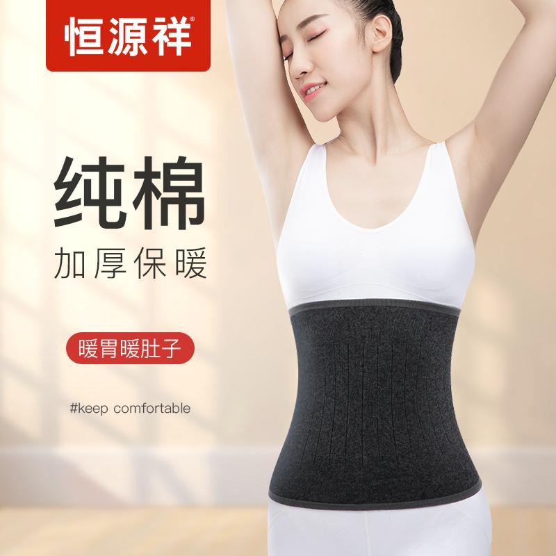 護腰帶護肚子保暖宮男女士腰部腹冬季防寒神器暖腰護胃帶棉