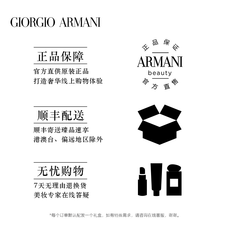 阿玛尼黑钥匙洁颜凝露温和卸妆深层清洁滋润 官方正品   Armani