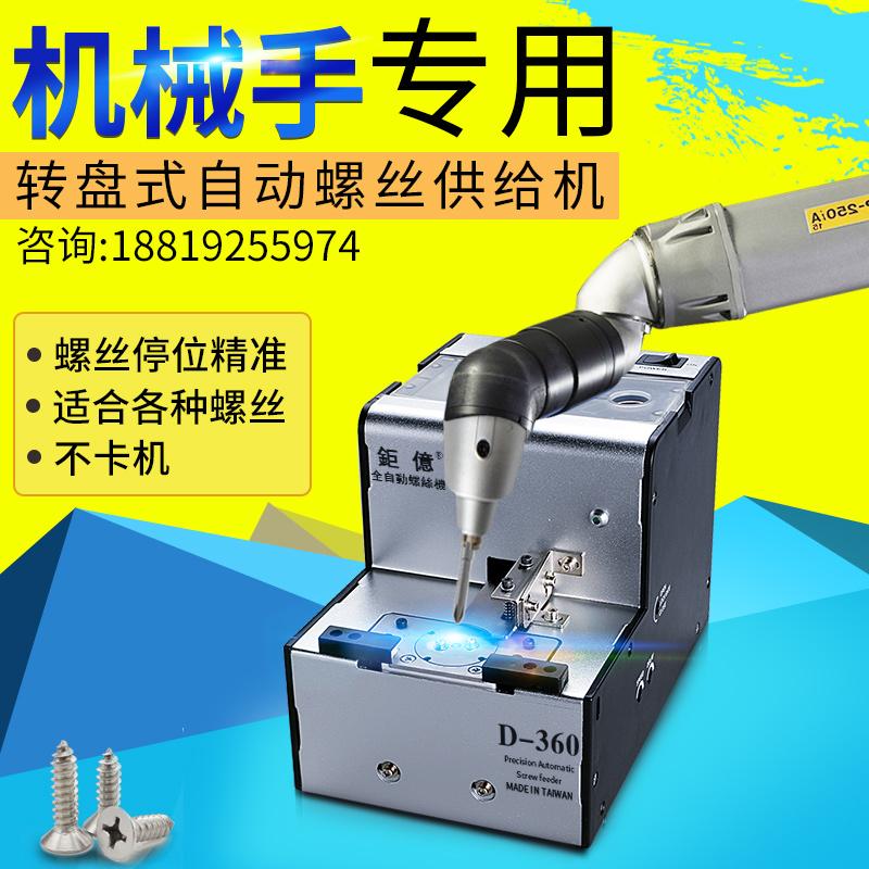 钜亿 台湾进口 转盘式螺丝机全自动螺丝供给机 吸附式机械手配用
