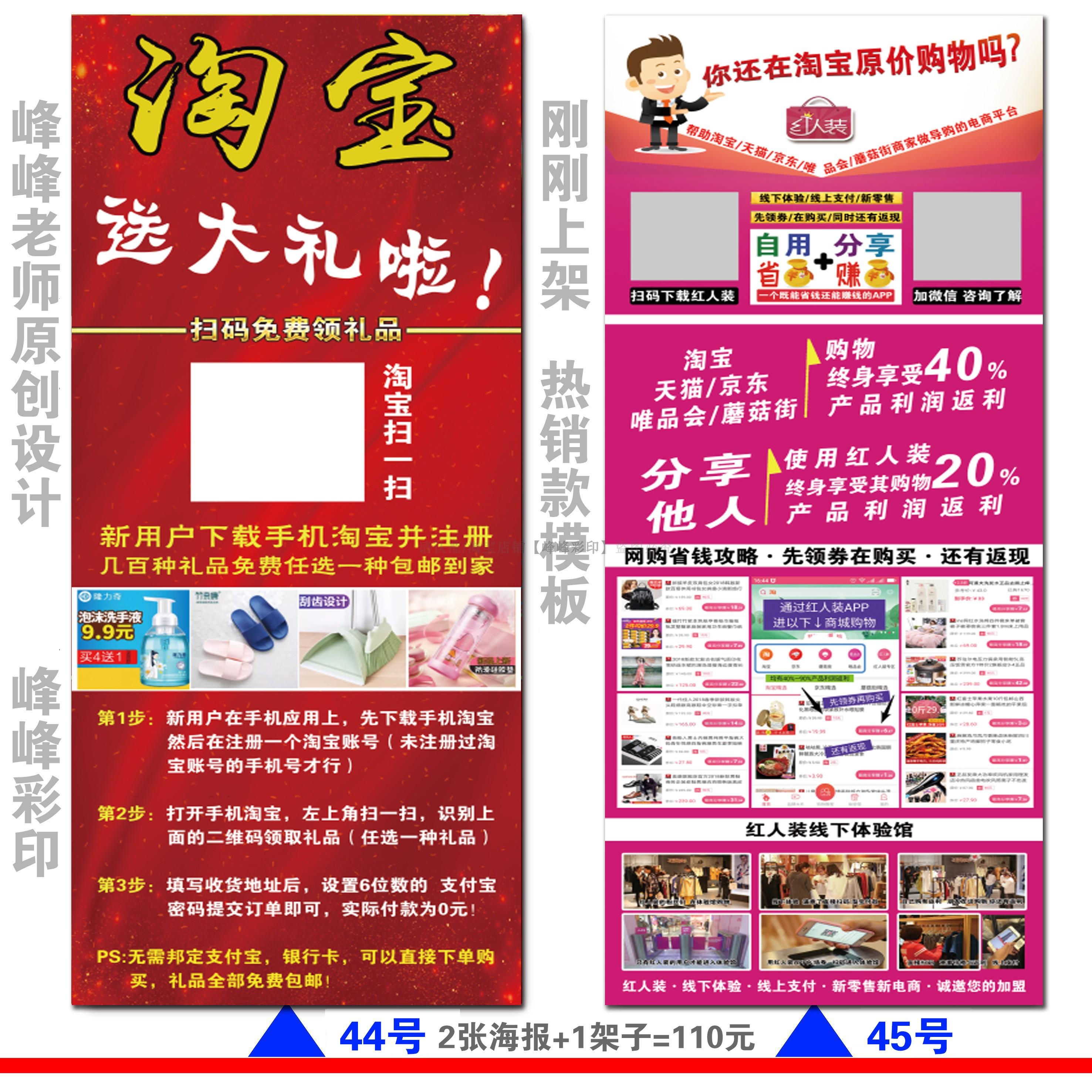 红人装海报展架易拉宝红人装推广宣传单页名片不干胶资料订制印刷