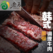 东来顺供应商 老马 鲜切柔制韩式牛排 1000g 适合烧烤