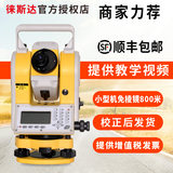 Lai Sida precision color prism total station 400 m / 600 m Engineering Station stake measuring device