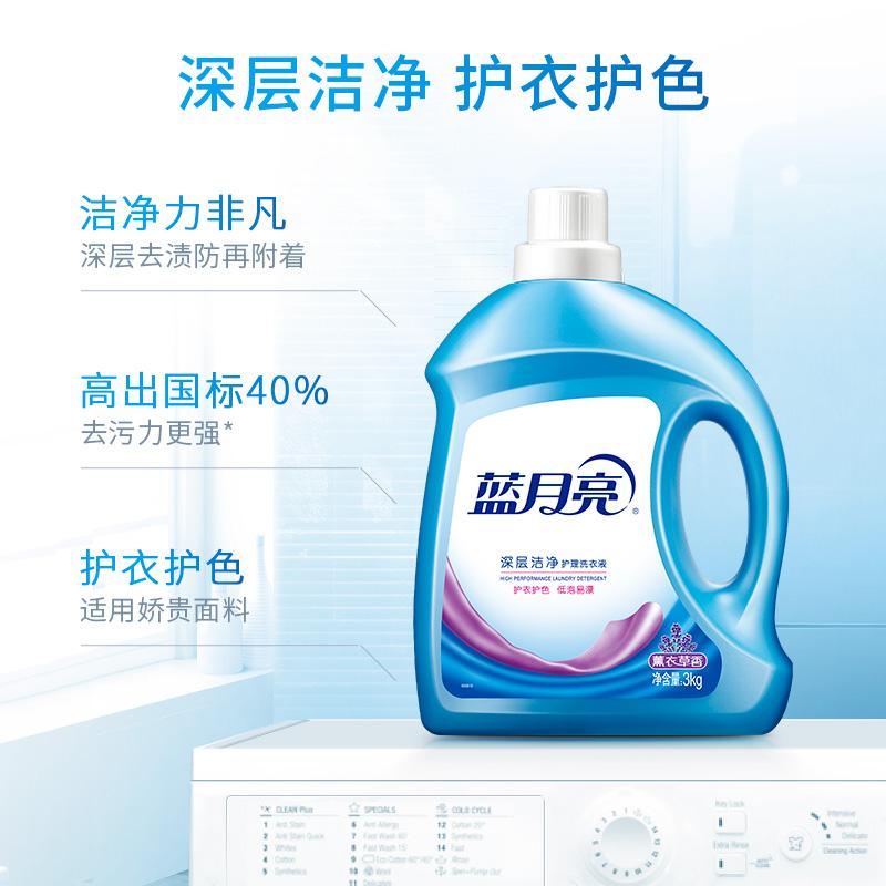 蓝月亮洗衣液促销组合装香味持久整箱批手洗学生宿舍洗衣袋装护理