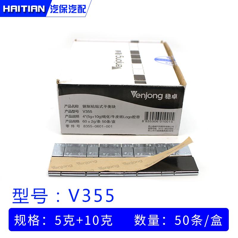 稳卓平衡块粘块动平衡块平衡块粘v350粘块V355平衡块粘块铅块挂块