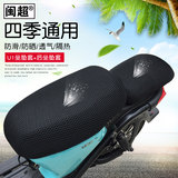 Min Sun Ultra electric car air-permeable cushion cover Seat covers Case for calf U1 / US / U + / U1c / U1b