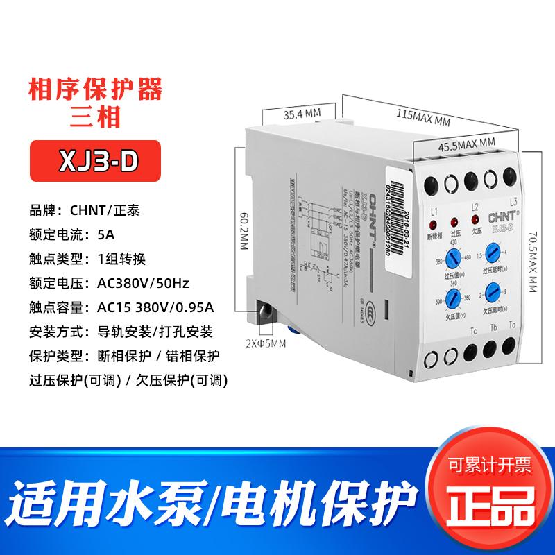 正泰相序保护器XJ3-D水泵电机380v三相断相缺相保护器继