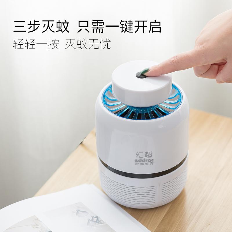 新款灭蚊灯家用室内一扫光插电式驱蚊器防蚊灭蚊捕蚊子全自动蘑菇
