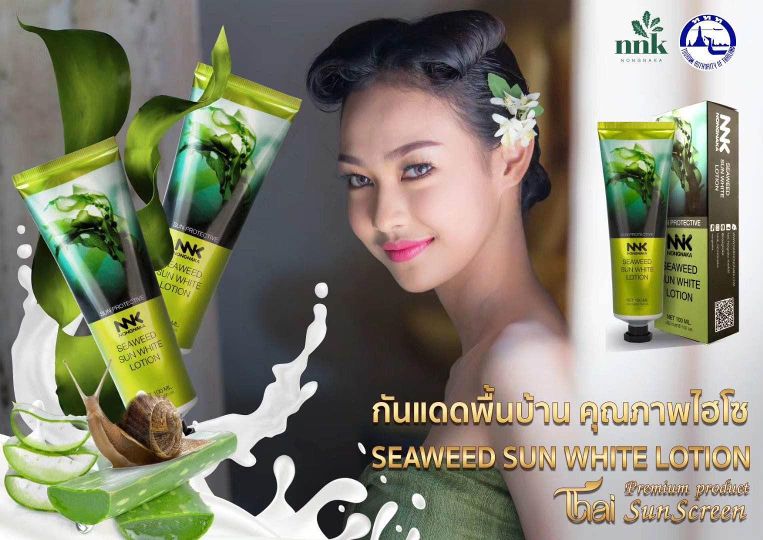 防水面部全身防紫外線學生女 SPF50 海藻防曬霜物理隔離正品 NNK 泰國