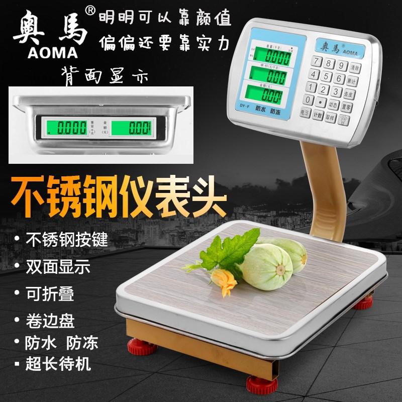 奧馬60kg電子秤商用100KG電子稱檯秤30公斤水果賣菜防水計價磅秤