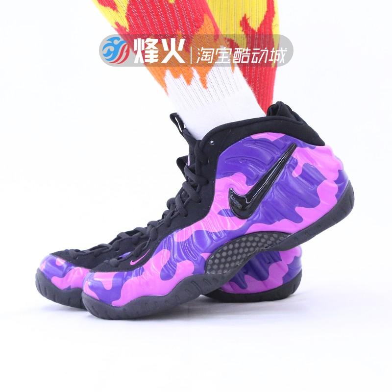 烽火 Nike Air Foamposite Pro 喷泡 紫迷彩 644792 6240
