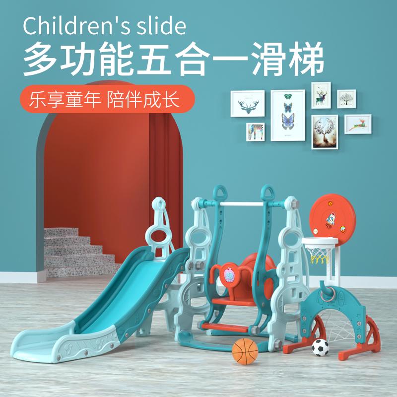 滑滑梯儿童室内家庭用小型秋千组合小孩宝宝玩具乐园加高加长滑梯