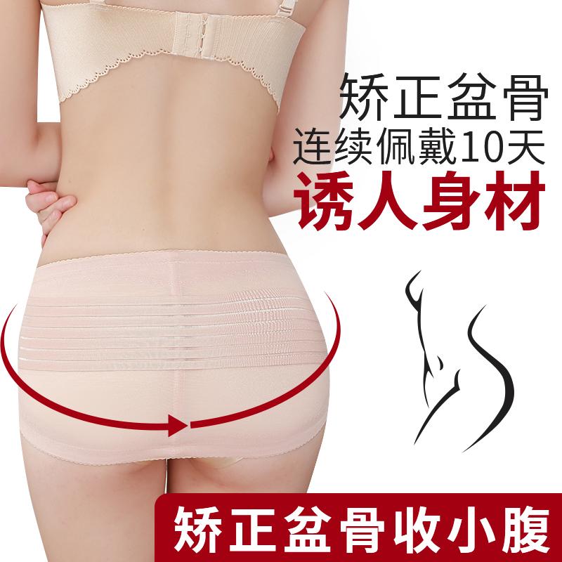 骨盆带盆骨带产后盆骨矫正裤带收腹假骨提臀骨盆修复仪缓解耻骨女
