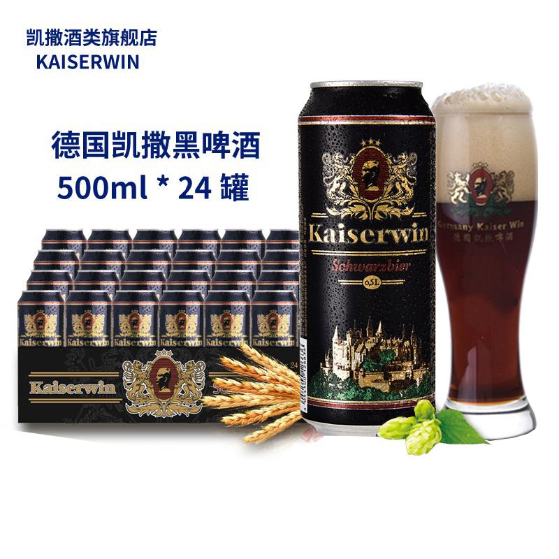 500ml 听原装德啤罐装小麦啤酒整箱免邮 500ml 进口黑啤 德国 凯撒啤酒