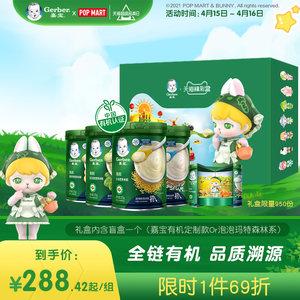 国产嘉宝官方旗舰店x泡泡玛特 有机高铁米粉婴儿宝宝辅食米糊4罐