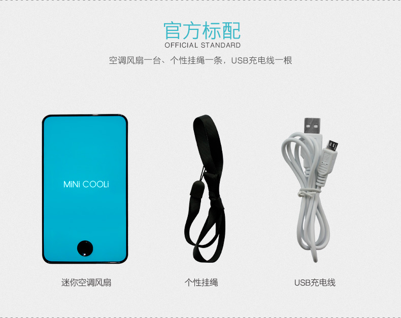 迷你掌上空调小风扇 USB制冷可充电便携式学生手持无叶创意电风扇