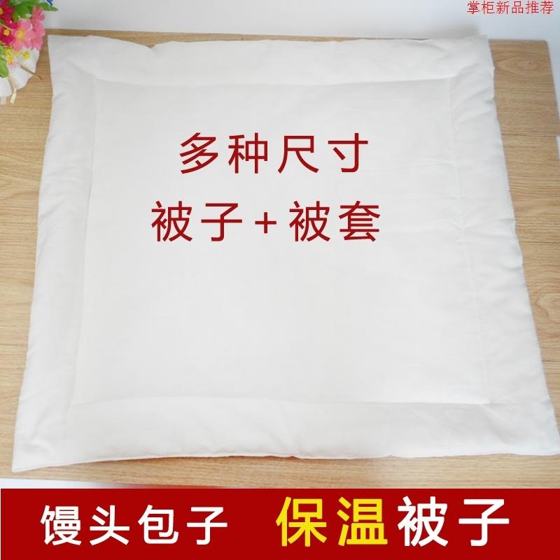 包子馒头保温被盖商用小棉被早餐泡沫箱馒头保温被子盖板披蒸笼被