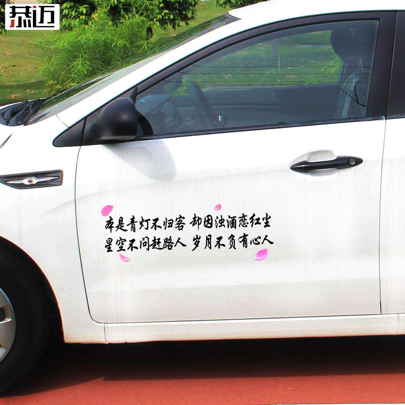 我一介平民车贴怎敢高攀爱情创意文字个姓车门改装装饰贴汽车贴纸