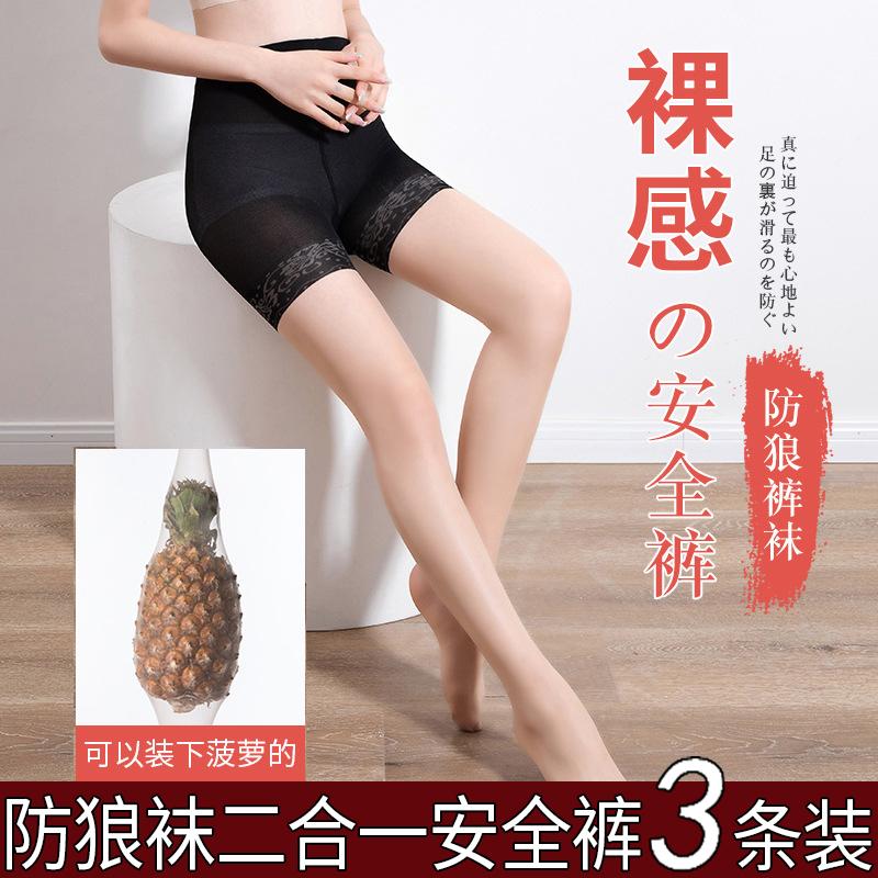 恬婷防狼丝袜光腿神器春秋薄款长筒肉色黑丝安全裤设计菠萝连裤袜