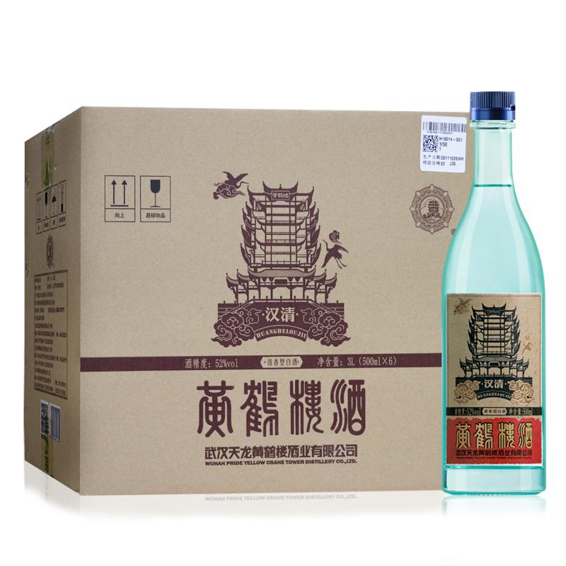 顺丰包邮 整箱装 瓶 6 500ml 度 52 清香型白酒高粱酒 黄鹤楼汉清酒