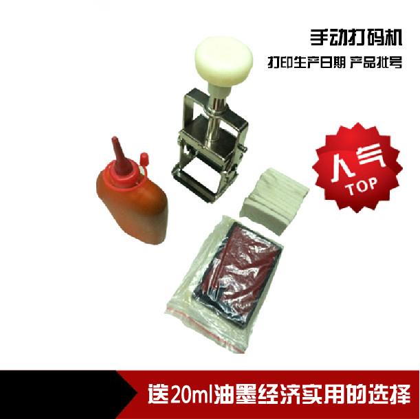 油墨手动可调生产日期打码机 打印食品塑料袋标签打码器仿喷码机