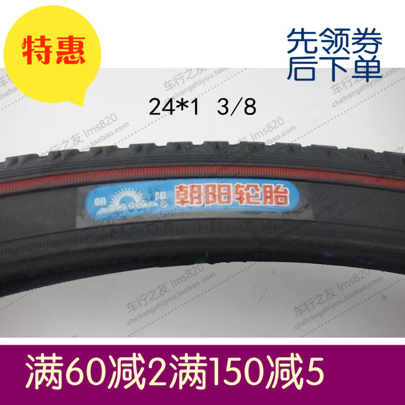 朝陽輪胎 24*1 3/8 24寸細輪自行車37-540 24*183 24*138外胎