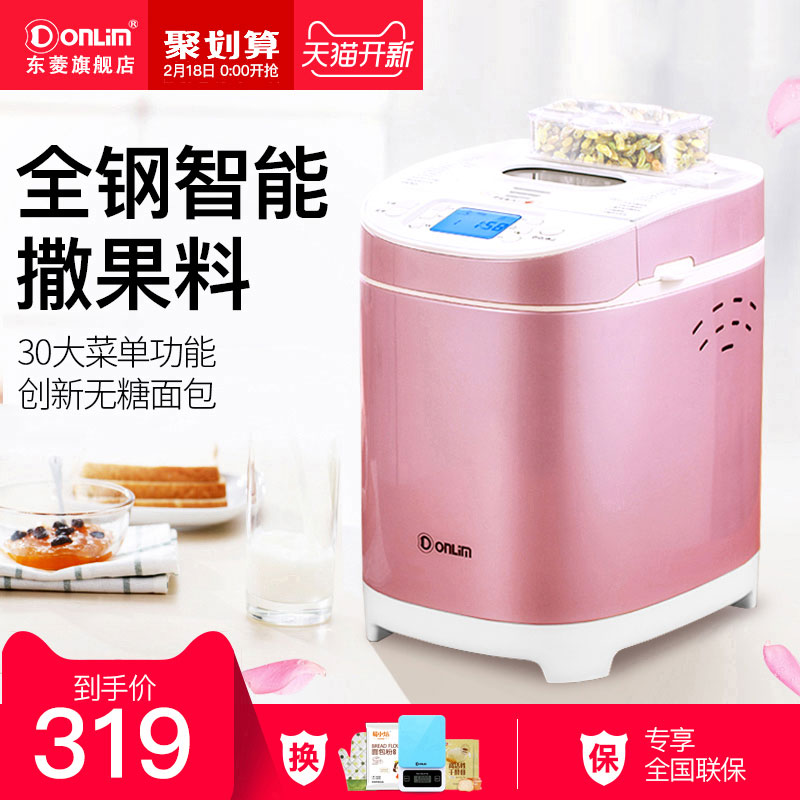 Donlim/東菱 DL-T09G麵包機家用全自動智慧撒果料多功能蛋糕和麵