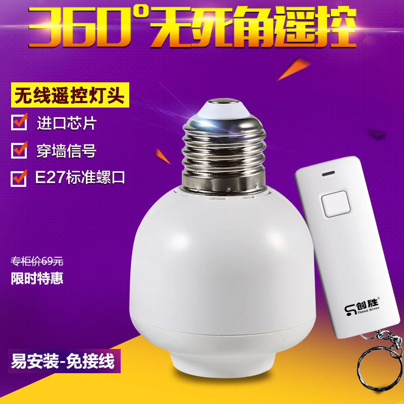 創勝遙控燈頭燈座無線智慧臥室客廳樓道E27螺口 節能LED穿牆CS-DT
