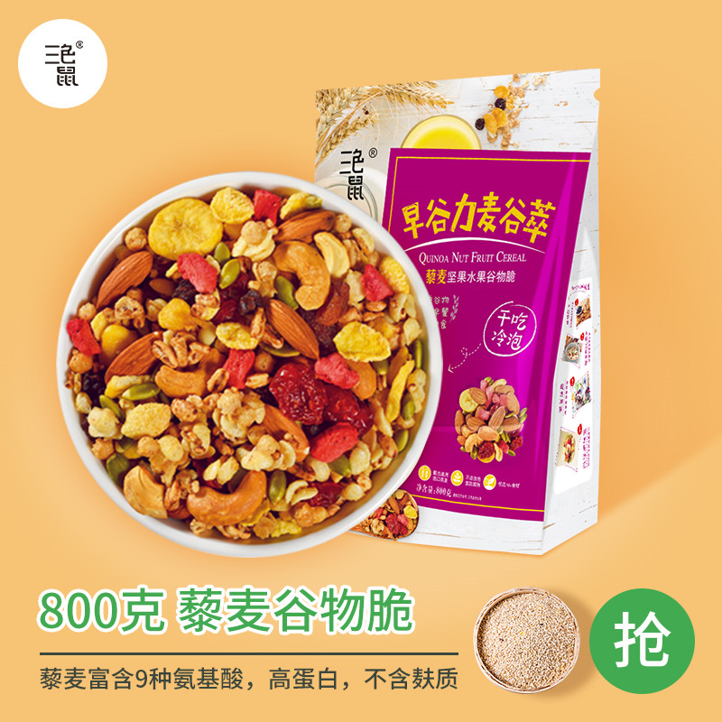 三色鼠藜麦坚果水果麦片谷物800g即食早餐冲饮代餐真果粒拌酸奶
